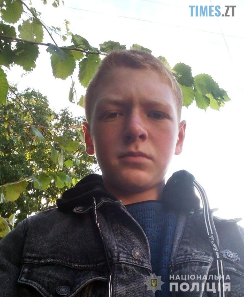 Mazko 841x1024 - Баранівська поліція досі розшукує безвісно зниклих батька та сина (ФОТО)