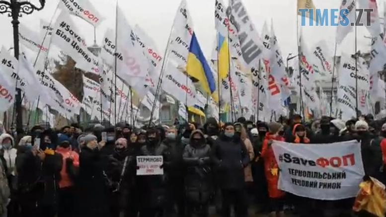 Screenshot 3 9 777x437 - У столиці під стінами ВРУ мітингують представники бізнесу (ВІДЕО)