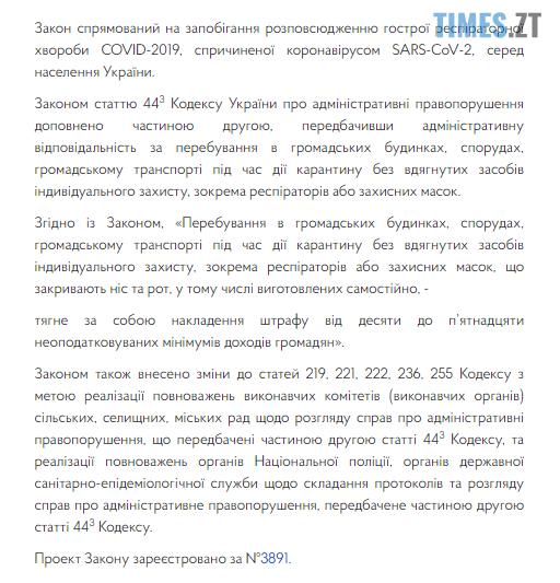 Screenshot 7 1 - Понад дві сотні гривень штрафу сплачуватимуть українці за неправильне носіння масок