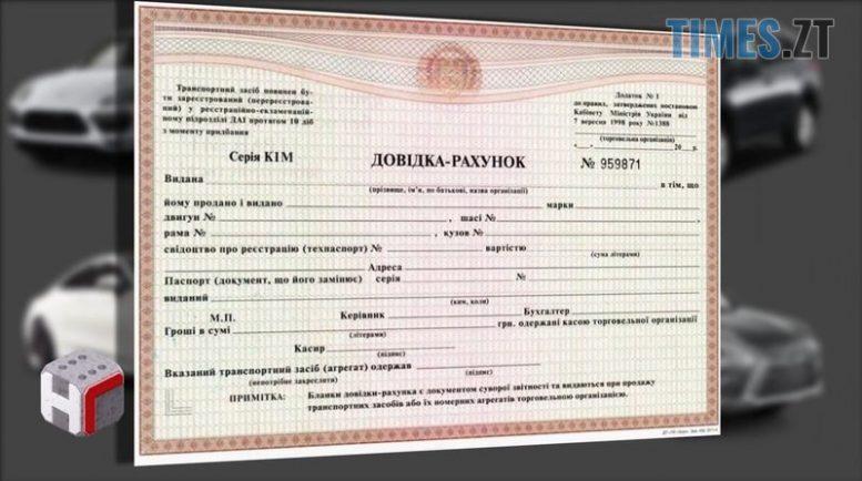 Za 149 dovidka.width 800 e1605256826716 - Реєстрація автомобілів в Житомирі: електронні черги, проблеми з сайтом та люди, які хочуть на цьому заробити  (ФОТО)