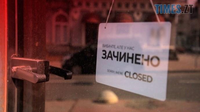 c45dcb3 0 - ОФІЦІЙНО: в Україні ввели карантин вихідного дня