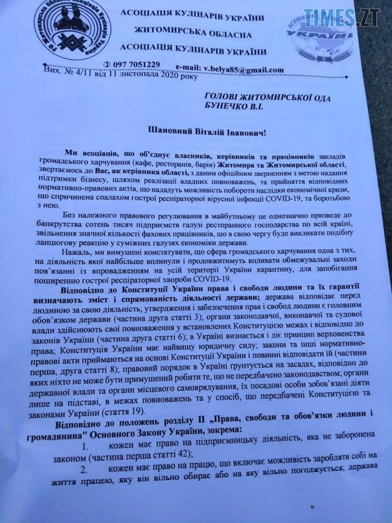 photo 2020 11 11 11 58 44 768x1024 - «Ми не COVID-19»: у Житомирі власники та працівники закладів харчування бунтують проти «вихідного дня» (ФОТО-ВІДЕО)