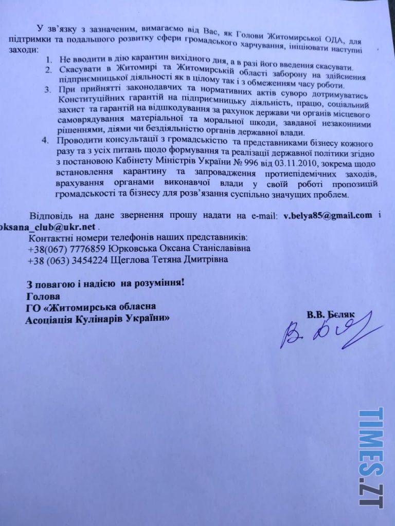photo 2020 11 11 11 58 45 2 e1605090354618 768x1024 - «Ми не COVID-19»: у Житомирі власники та працівники закладів харчування бунтують проти «вихідного дня» (ФОТО-ВІДЕО)