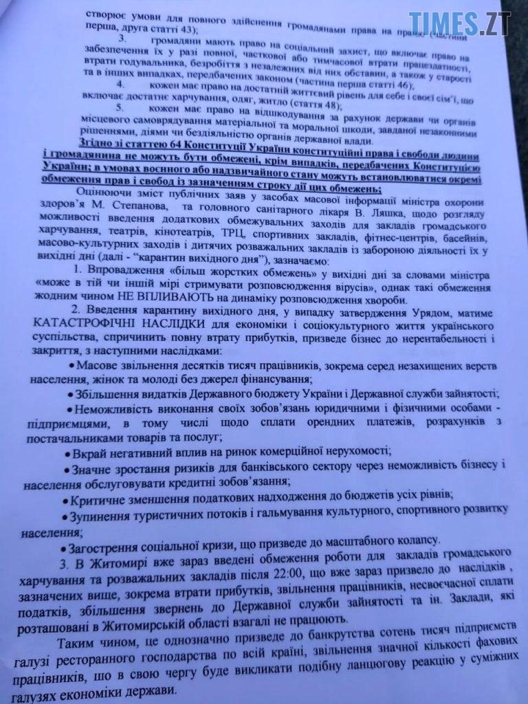 photo 2020 11 11 11 58 45 768x1024 - «Ми не COVID-19»: у Житомирі власники та працівники закладів харчування бунтують проти «вихідного дня» (ФОТО-ВІДЕО)