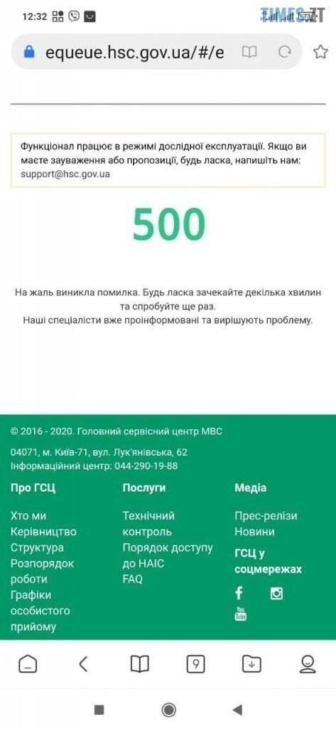 photo 2020 11 12 12 32 55 473x1024 - Реєстрація автомобілів в Житомирі: електронні черги, проблеми з сайтом та люди, які хочуть на цьому заробити  (ФОТО)