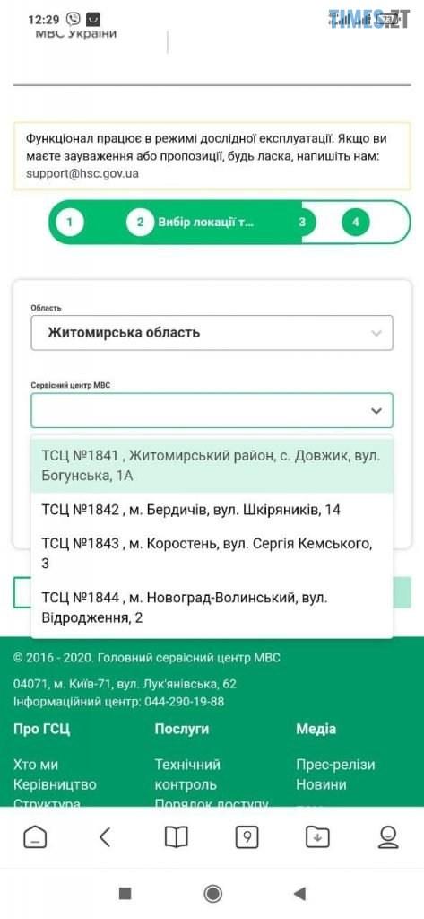 photo 2020 11 12 14 57 15 4 473x1024 - Реєстрація автомобілів в Житомирі: електронні черги, проблеми з сайтом та люди, які хочуть на цьому заробити  (ФОТО)