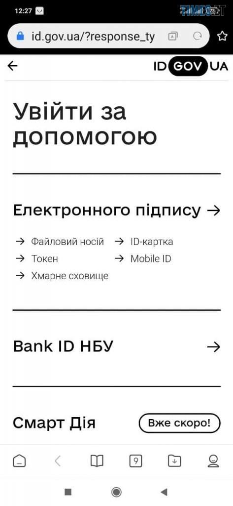 photo 2020 11 12 14 57 15 473x1024 - Реєстрація автомобілів в Житомирі: електронні черги, проблеми з сайтом та люди, які хочуть на цьому заробити  (ФОТО)