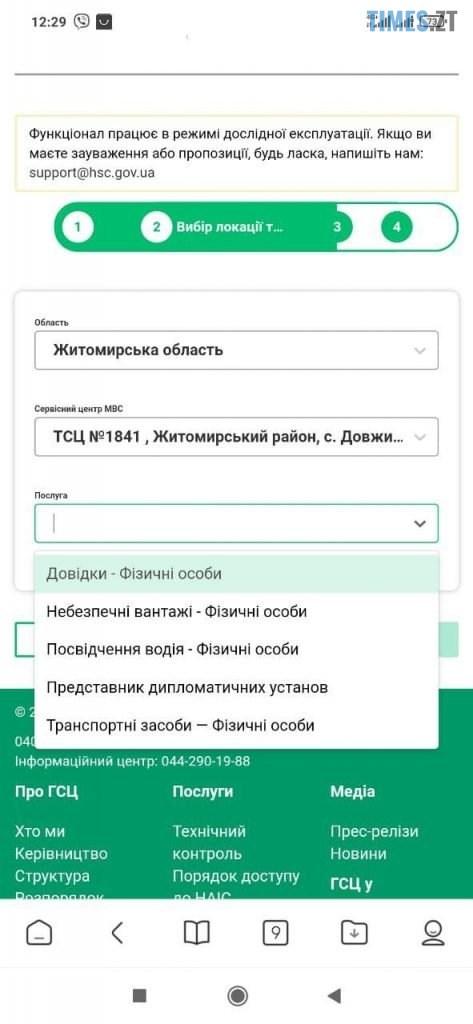 photo 2020 11 12 14 57 15 5 473x1024 - Реєстрація автомобілів в Житомирі: електронні черги, проблеми з сайтом та люди, які хочуть на цьому заробити  (ФОТО)