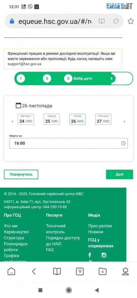 photo 2020 11 12 14 57 16 473x1024 - Реєстрація автомобілів в Житомирі: електронні черги, проблеми з сайтом та люди, які хочуть на цьому заробити  (ФОТО)