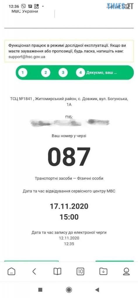 photo 2020 11 13 10 48 41 473x1024 - Реєстрація автомобілів в Житомирі: електронні черги, проблеми з сайтом та люди, які хочуть на цьому заробити  (ФОТО)