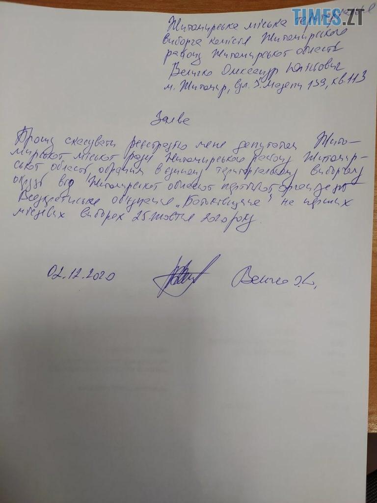 129228830 1272235416496723 4008933047996235699 o 768x1024 - Олександр Величко відмовився бути депутатом та передав свої повноваження Сергію Пидюрі