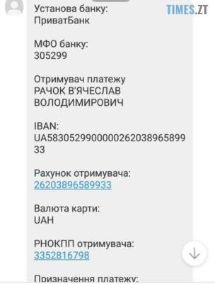131983505 1366108747069349 2094200793847175761 n 304x400 1 - В Україні збирають кошти, аби перевезти з Польщі тіло молодої передчасно померлої мами двох діток (ФОТО)
