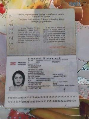 132000105 1366108720402685 5410455966280309112 n 300x400 1 - В Україні збирають кошти, аби перевезти з Польщі тіло молодої передчасно померлої мами двох діток (ФОТО)