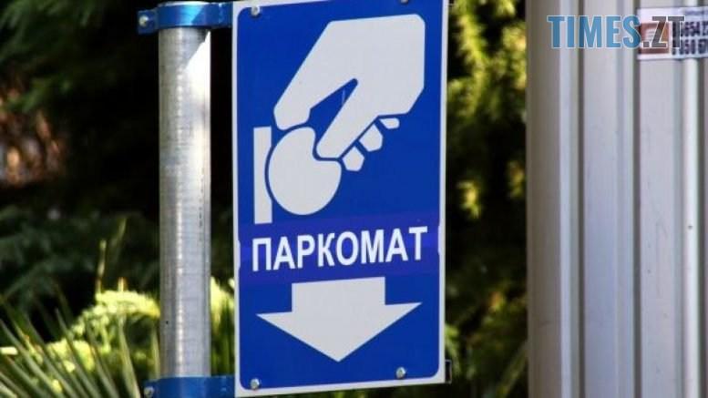 14778558366577 thumb 8442 news m 06ddf978b983f9b066acf1d0ea440cfd 777x437 - З наступного року в Житомирі місця для паркування автомобілів стануть платними
