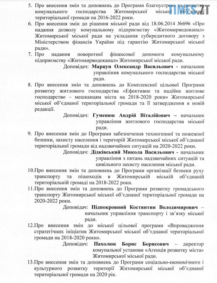 2 1 - Сергій Сухомлин скликає депутатів на другу сесію Житомирської міської ради