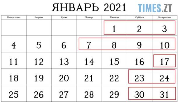 2569134 - У січні 2021 українці відпочиватимуть упродовж 12 днів