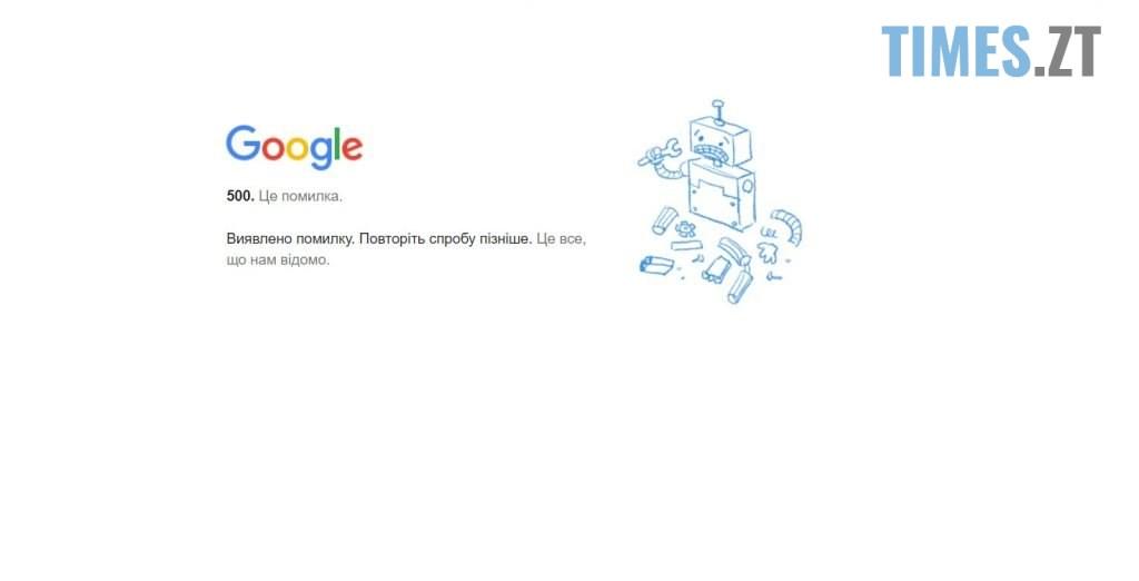 Bez ymeny 2 1024x522 - У Google та Youtube стався масштабний збій
