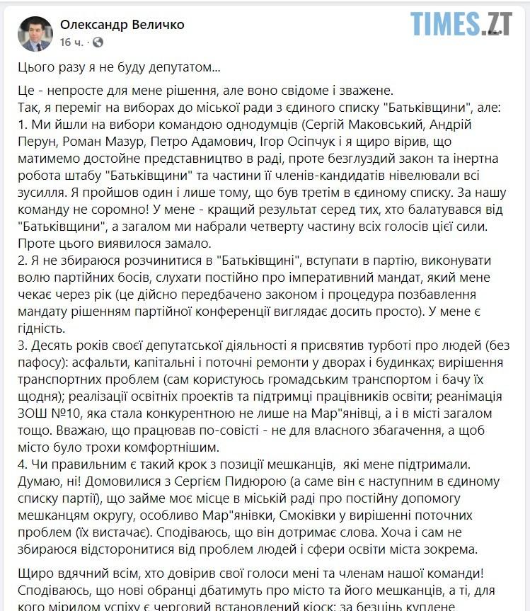 Bez ymeny - Олександр Величко відмовився бути депутатом та передав свої повноваження Сергію Пидюрі