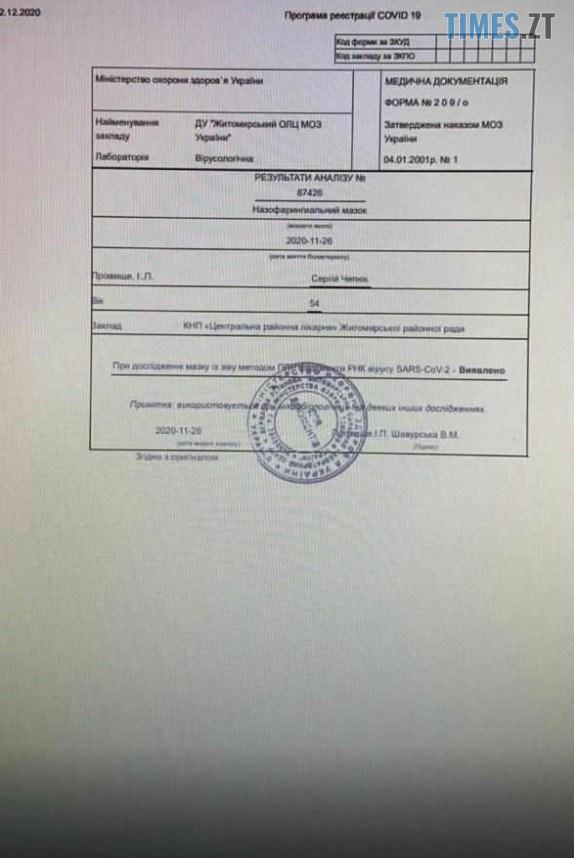 Screenshot 1 1 - На засідання сесії Новогуйвинської ОТГ прийшов депутат, хворий на COVID-19