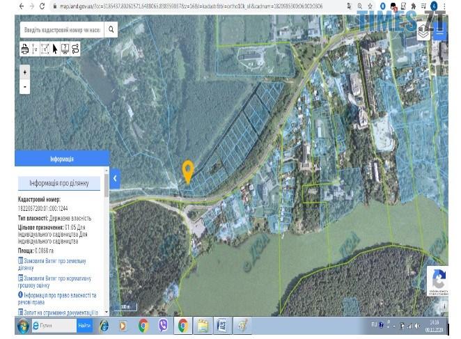 Screenshot 4 4 - Держгеокадастр віддав частину території гідропарку Житомира приватним особам
