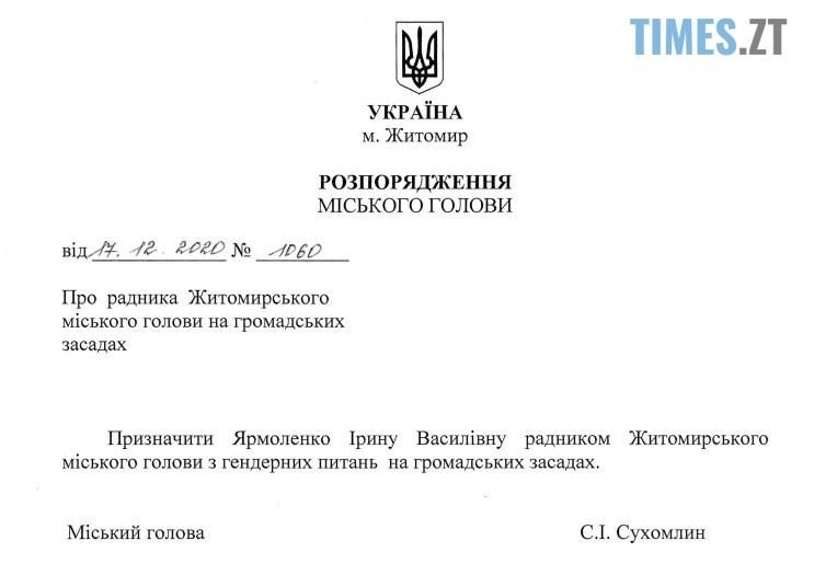 Screenshot 5 3 - Житомирський міський голова призначив собі нову радницю