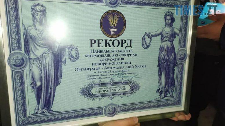 photo 2020 12 26 09 48 31 e1608977686574 - У Харкові зафіксували рекорд України - величезну автоялинку