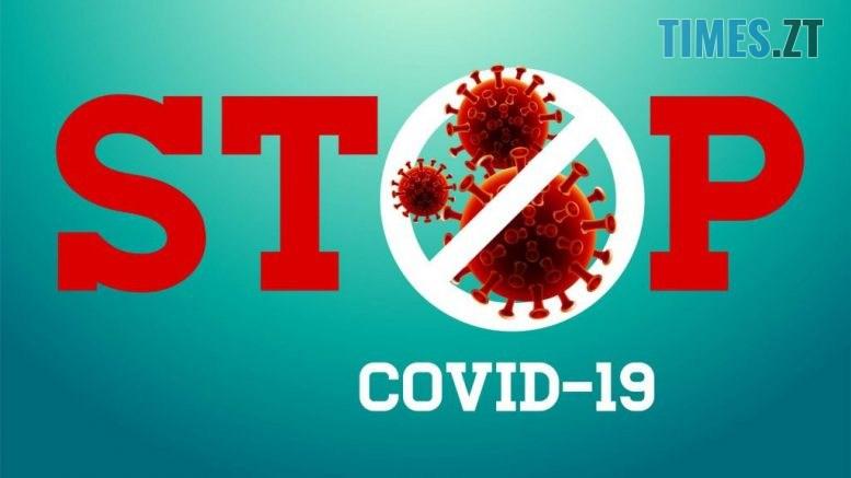 stop covid 19 1024x734 1 777x437 - Ніяких новорічних ранків: нові обмеження через COVID-19