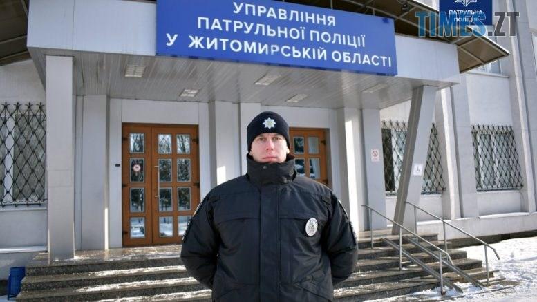 140394550 2815468162055033 6297633121837317342 o 777x437 - У патрульній поліції Житомирської області нове керівництво