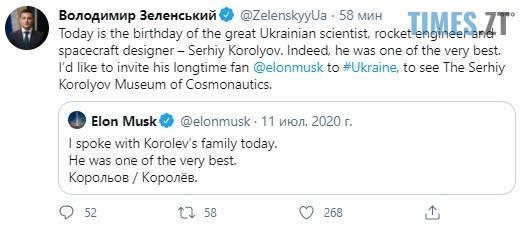 1610460697 8987 - Президент запросив Ілона Маска в Житомирський музей космонавтики