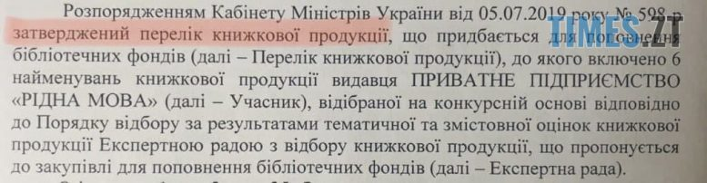 1611753785 1020 e1611755995201 - Українське Мінсоцкультури закупило та розіслало в бібліотеки дитячі книги про одностатеве кохання