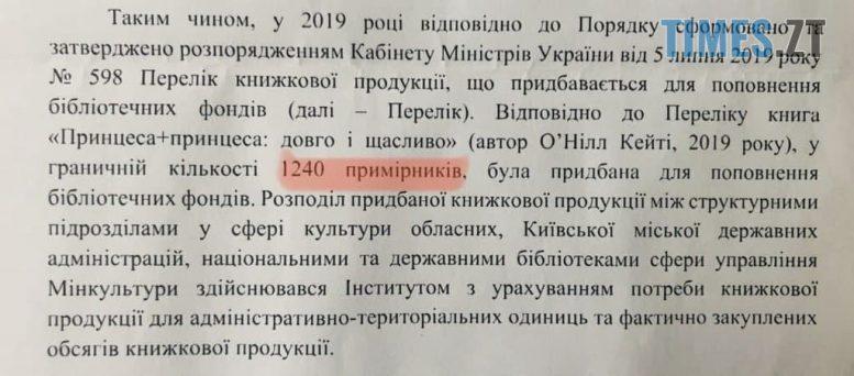 1611753785 2060 e1611756002519 - Українське Мінсоцкультури закупило та розіслало в бібліотеки дитячі книги про одностатеве кохання