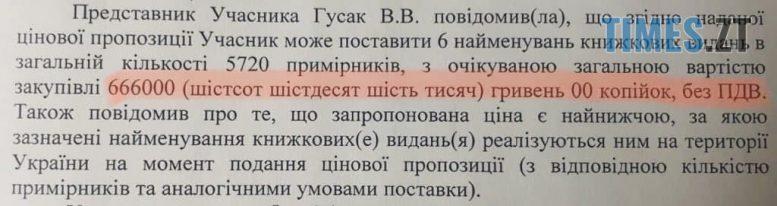 1611753785 2743 e1611756009675 - Українське Мінсоцкультури закупило та розіслало в бібліотеки дитячі книги про одностатеве кохання