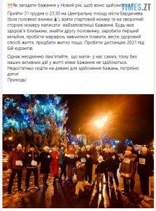 Anons vbeh  223x300 - Вбігати у новий рік: подружжя спортсменів з Бердичева започаткувало традицію