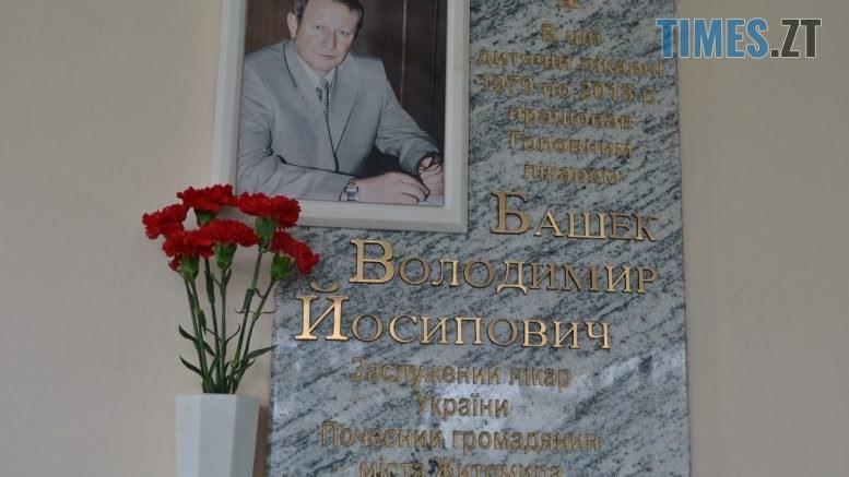 DSC 2225 777x437 - У Житомирі відкрили меморіальну дошку пам'яті Володимира Башека (ФОТО)