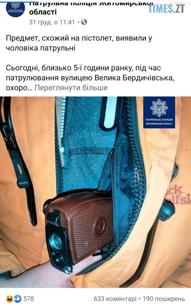 IMG 20210103 102925 637x1024 - УЖитомирі патрульні переплутали пістолет зпневматикою ізатримали власника зброї