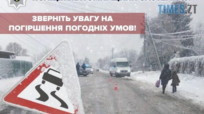 Pogodny umovy snig 2 777x437 - Синоптики попереджають про погіршення погоди в Житомирській області