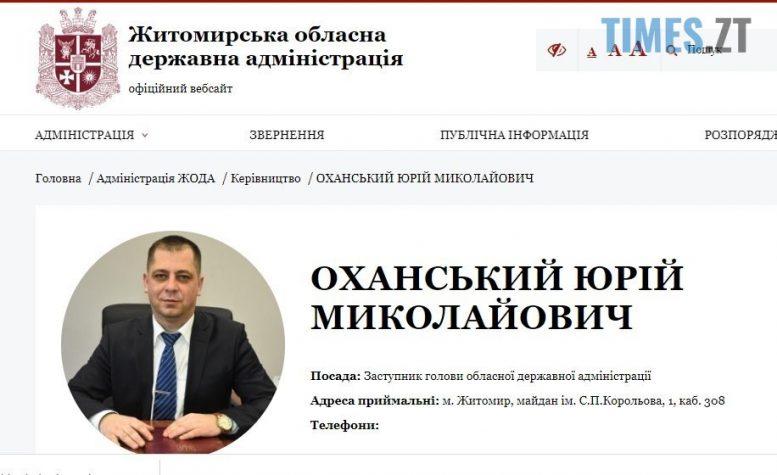 Screenshot 1 e1609761776192 - Голова Житомирської ОДА призначив собі третього заступника
