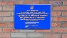 Still1212 00000 260x146 - Бердичівська районна лікарня ніяк не знайде власника: що чекає на заклад? (ВІДЕО)