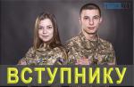 VSTUPNIKU 150x98 - Вищі військові навчальні заклади України