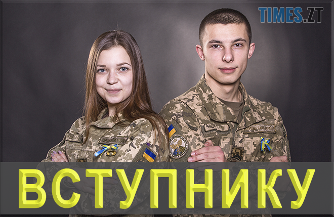 VSTUPNIKU - Вищі військові навчальні заклади України