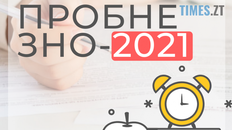 ZNO obr 777x437 - П'ятого січня починається реєстрація на пробне ЗНО 2021