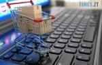 x6c2bf15b235c8df8ea1ba7184ae60298.jpg.pagespeed.ic .nOraEB ZRS 150x95 - В Україні збираються змінити правила інтернет-торгівлі