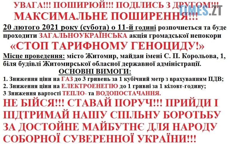 """152043451 1159995847760458 8937530842644810699 n - У суботу в Житомирі відбудеться """"традиційна"""" акція комунального протесту"""