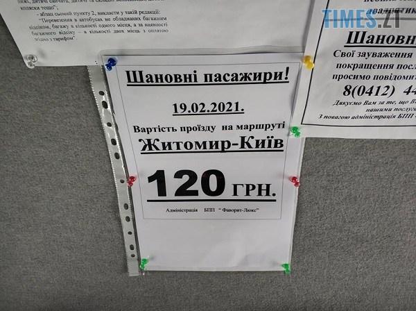 6027a666f210d original w859 h569 - Поїздка Житомир-Київ стане дорожчою на 20%