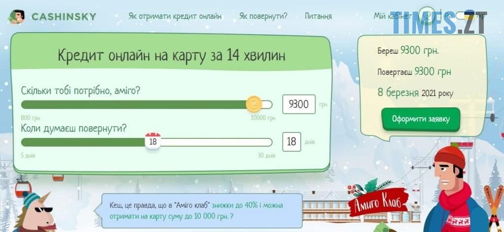 Screenshot 6 3 1024x471 - Позика у Cashinsky - швидке та безпечне кредитування без зайвих питань